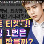 K-POP最前列チケットの取り方を解説する動画の結論が身も蓋もない件