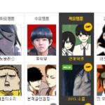 韓国のウェブ漫画家の年収はどれくらい?人気漫画家達が明かす
