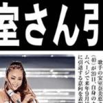 安室奈美恵引退で悲しみにくれる韓国の反応「理解はできるが引退しないで欲しい」