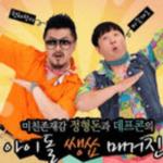 週刊アイドルの2倍速ダンスYouTube再生数ランキング