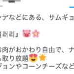 SNSで話題のホンデのサムギョプサル食べ放題店「꽃돼지갤러리(コッテジケロリ)」の韓国口コミを検証