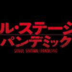 映画「新感染」の前編と言えるアニメ映画「ソウル・ステーション/パンデミック」とは