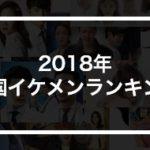 韓国イケメン男性アイドルランキングベスト7【2018年度版】
