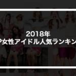 【2018年最新版】K-POP女性アイドルグループ人気順をランキング発表