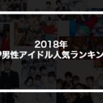 【2018年最新版】K-POP男性グループ人気順をランキング発表