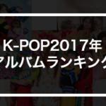 2017年韓国で最も売れたアルバムは?部門別ランキングを紹介