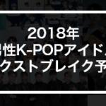 2018年ブレイクしそうなK-POP男性アイドルグループまとめ