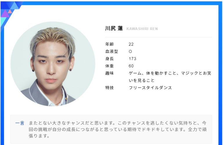 101 japan プロデュース